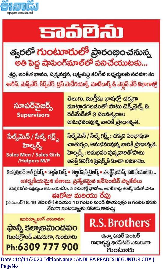 RS Brothers Guntur Supervisors, Salesmen, Sales Girls, Helpers, Cashier, Tailors, Electrician, Computer Bill Writer Walk in interview